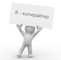 copywrit1